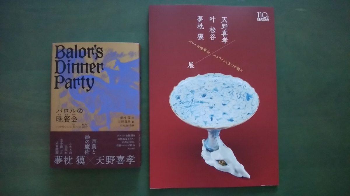 「バロルの晩餐会 ハロウィンと五つの謎々」天野喜孝・叶 松谷・夢枕 獏 展