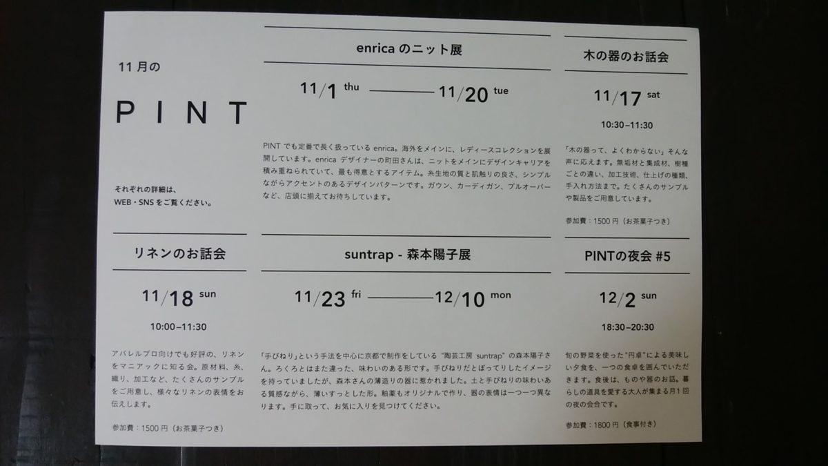 POP UPイベント「suntrap-森本陽子展」