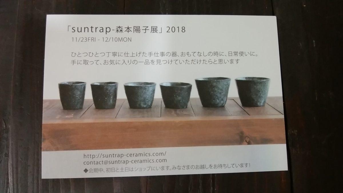 「suntrap-森本陽子展」DM