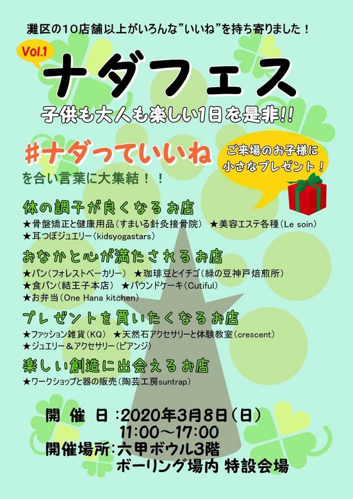 """""""ナダフェス""""イベントお知らせ!"""