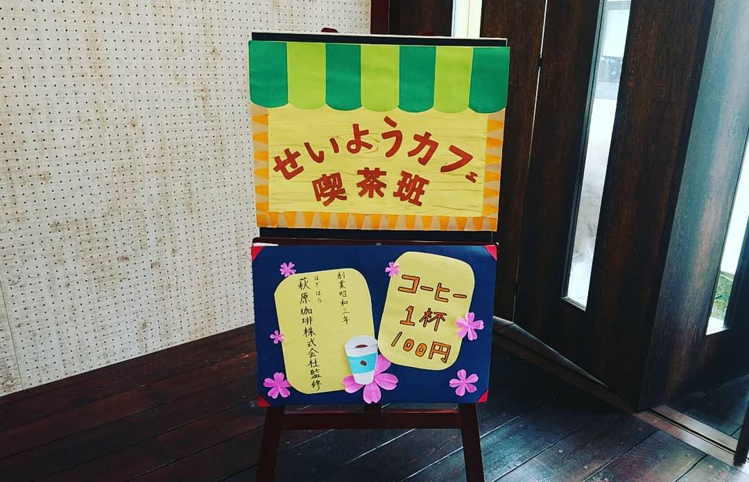 工房のご近所さん・萩原珈琲さんのイベント(阪急王子公園界隈)