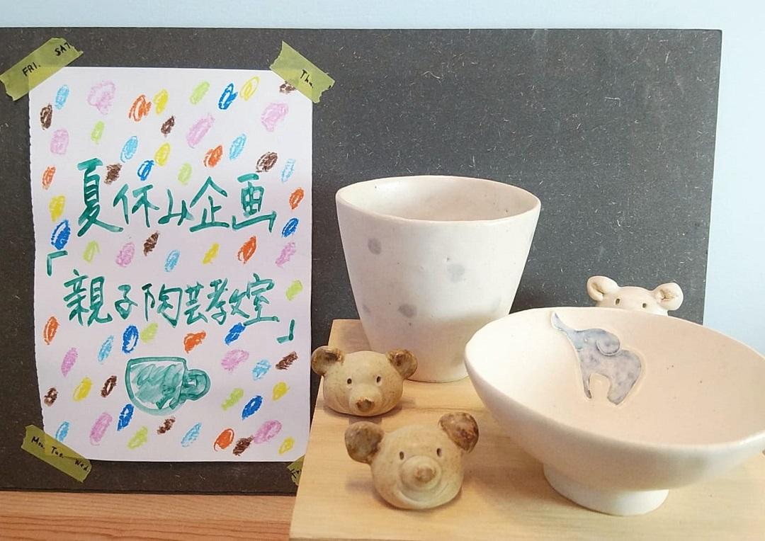 夏休み企画・①親子陶芸教室